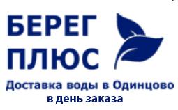 Доставка воды по Одинцово в день заказа